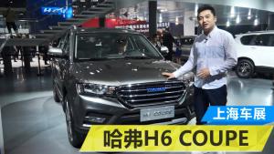 2015上海车展 长城哈弗H6 COUPE上市