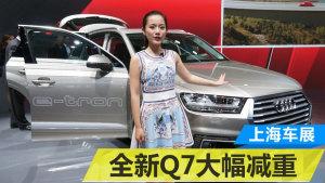 2015上海车展 奥迪全新Q7大幅减重