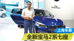 2015上海车展 宝马2系Gran Tourer