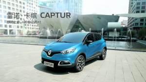 雷诺Captur正式定名卡缤 定位小型SUV
