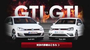 同门厮杀 2015款Polo GTI大战高尔夫GTI