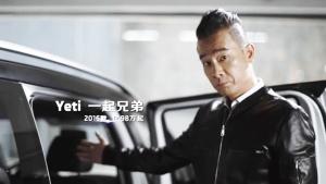2016款斯柯达Yeti 一起兄弟陈小春篇