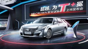 一汽丰田全新皇冠2.0T+ 上市发布会