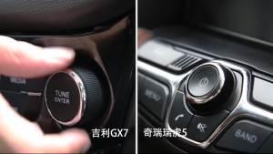 吉利GX7/瑞虎5/众泰T600 内饰做工对比