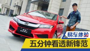易车体验 五分钟看懂广汽本田全新锋范