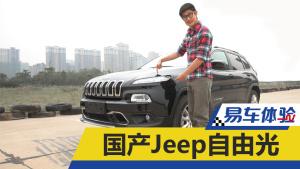 易车体验 五分钟看懂国产Jeep自由光