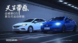 2015广州车展 别克威朗GS带感上市