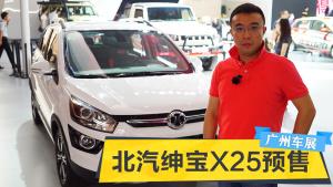 2015广州车展 北汽绅宝X25预售