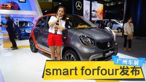 2015广州车展 smart forfour发布