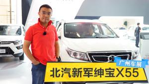 2015广州车展 北汽新军绅宝X55