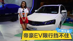 2015广州车展 帝豪EV限行挡不住