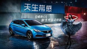 上海通用别克威朗GS 运动外观超高颜值