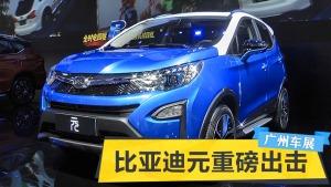 2015广州车展 比亚迪元重磅出击