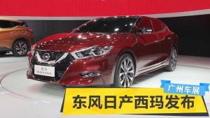 2015广州车展 东风日产西玛国内首发