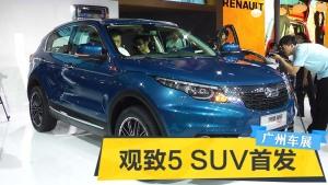 2015广州车展 观致5 SUV首发亮相