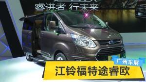2015广州车展 江铃福特途睿欧商务MPV