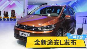2015广州车展 上海大众全新途安L发布