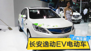 2015广州车展 长安逸动EV电动车实拍