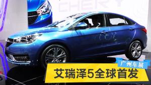 2015广州车展 艾瑞泽5全球首发