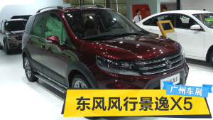 2015广州车展 东风风行景逸X5亮相