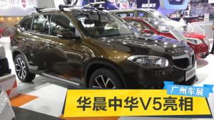 2015广州车展 华晨中华V5震撼亮相