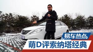 道车请注意 萌D致敬北京现代索纳塔