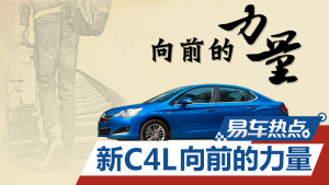 易车热点 雪铁龙新C4L启动向前的力量