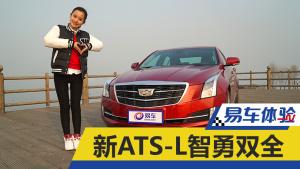 易车体验 小娴评价新ATS-L智勇双全