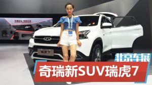 2016北京车展 奇瑞新SUV瑞虎7亮相