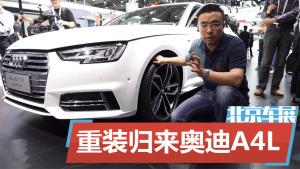 2016北京车展 奥迪全新A4L重装归来