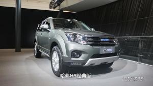 2016北京车展 硬派SUV哈弗H5经典版实拍