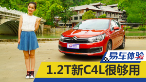 易车体验 小娴游桂林1.2T新C4L很够用