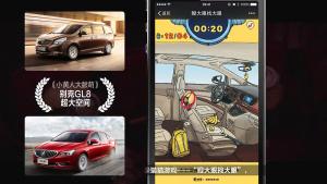 别克威朗/GL8 借势电影营销新玩法