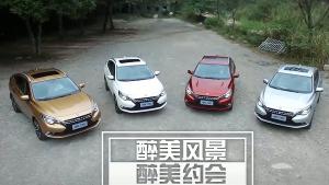 全新启辰T90跨界SUV 邂逅最美张家界