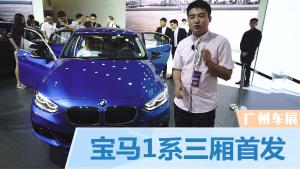 2016广州车展 全新宝马1系三厢版首发