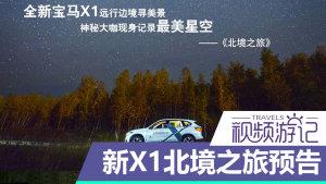视频游记 全新宝马X1北境之旅预告片