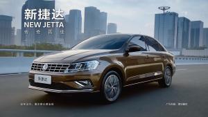 一汽-大众新捷达上市 7.99万元起售
