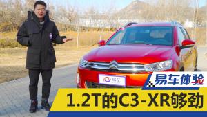 易车体验 旭子试驾1.2T东风雪铁龙C3-XR
