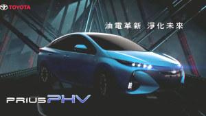 全新丰田普锐斯PHV 油电革新净化未来