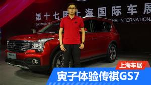2017上海车展 寅子体验广汽传祺GS7