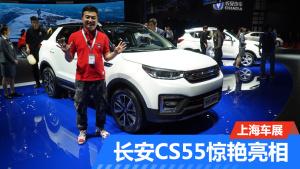 2017上海车展 惊艳亮相旭子评长安CS55