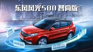 东风风光580智尚版发布 有望7月上市