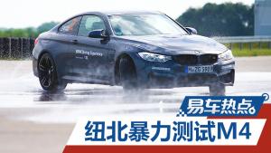"""BMW M德国之旅 亲身体验""""绿色地狱"""""""