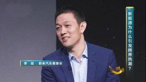 """李斌""""对话""""董明珠:互联网造车大讨论"""