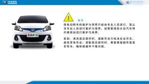 长安新奔奔EV 维护与保养详细说明