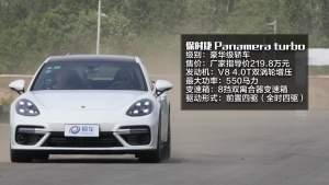 全新保时捷Panamera Turbo 刹车测试