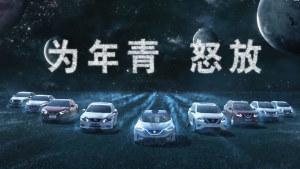 日产系列智行科技 预碰撞智能刹车