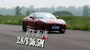 捷豹F-Type SVR跑车 100-0km刹车测试