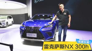 2017成都车展 新款雷克萨斯NX 300h