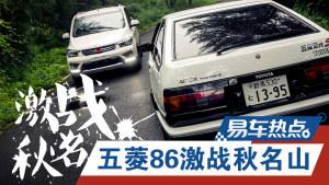 一分钟看过瘾 五菱宏光秋名山激战AE86